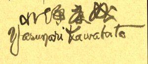 KawabataYasunari